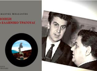 Ο Θεοδωράκης και ο Χατζιδάκις και οι μεγάλες στιγμές του ελληνικού πολιτισμού στον 20ο αιώνα