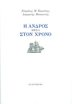 ANDROS STON XRONO
